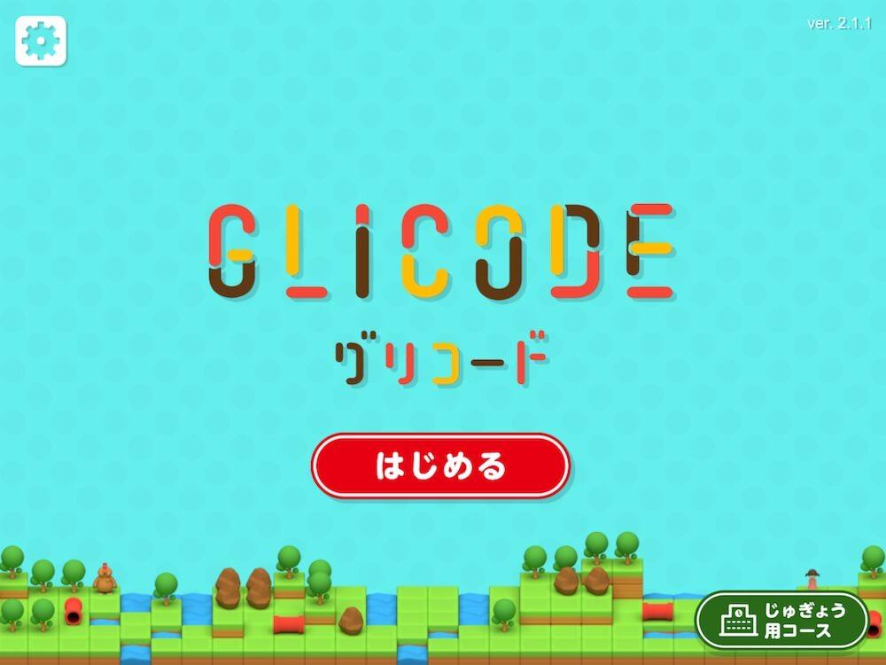 グリコードイメージ