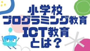 ICT教育について書かれていることを明示するアイキャッチ