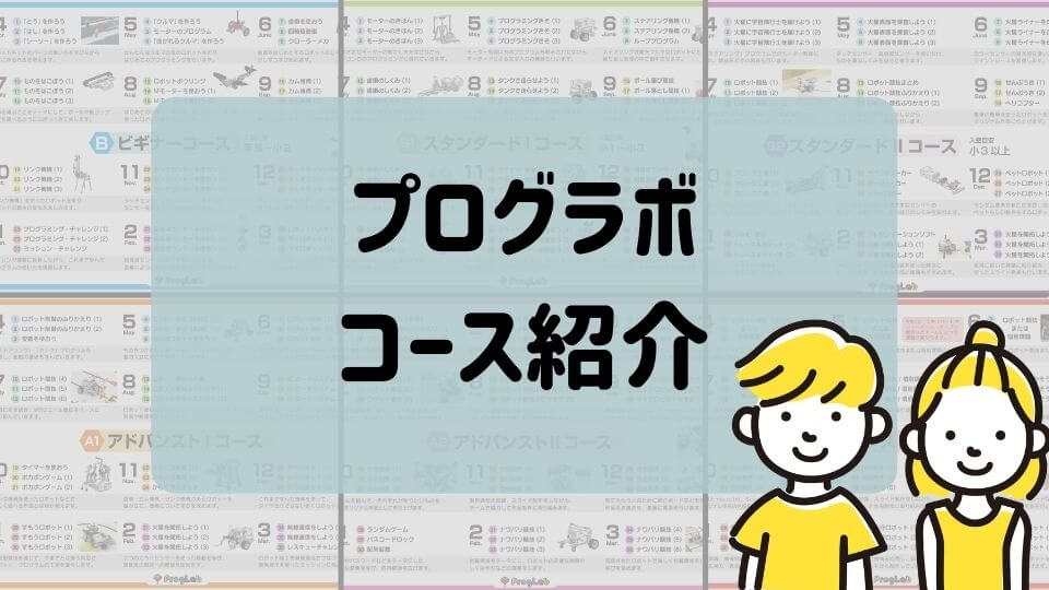 プログラボのコースを紹介