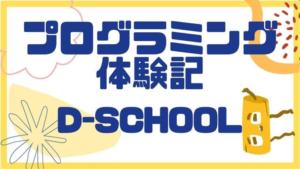 D-SCHOOLの内容を紹介することを示すアイキャッチ