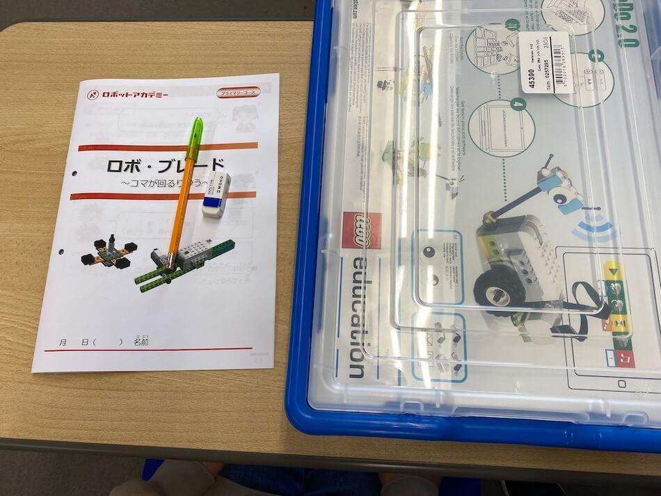 ロボットアカデミーのテキストとロボットキット