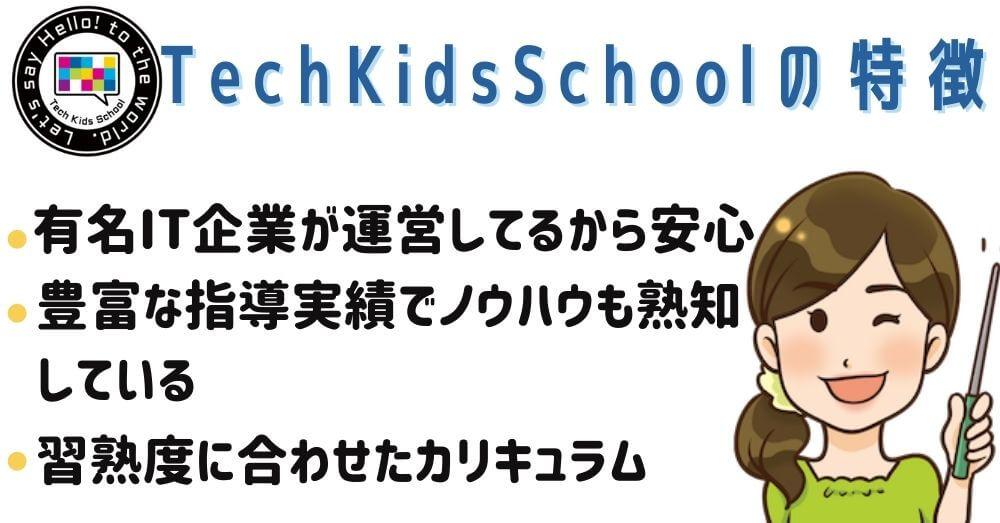 テックキッズスクールの特徴