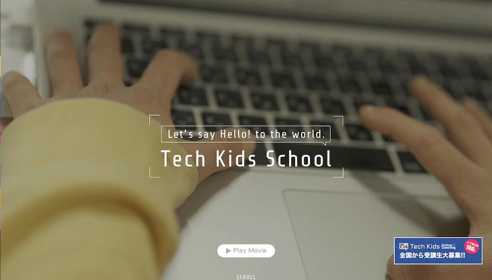 テックキッズスクールイメージ画像